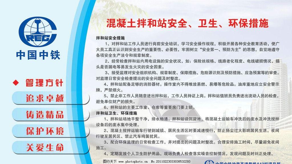 中国中铁安全宣传图片