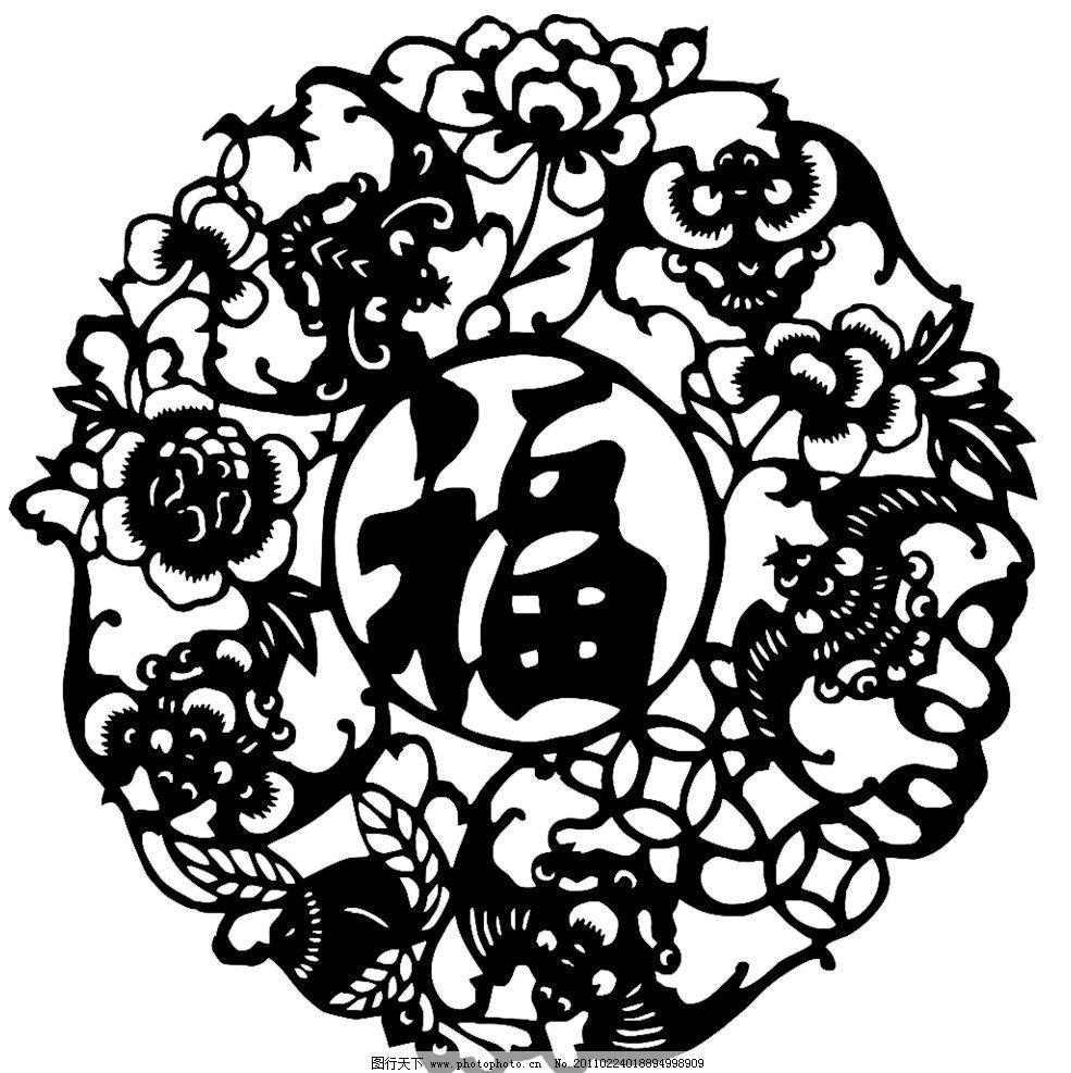福字 富贵福 剪纸 福 传统文化 文化艺术 设计 28dpi bmp