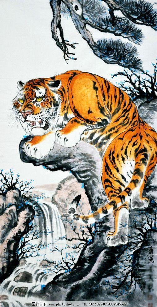 美术 绘画 中国画 彩墨画 动物画 虎 老虎 猛兽 虎啸 山溪 石头 树木