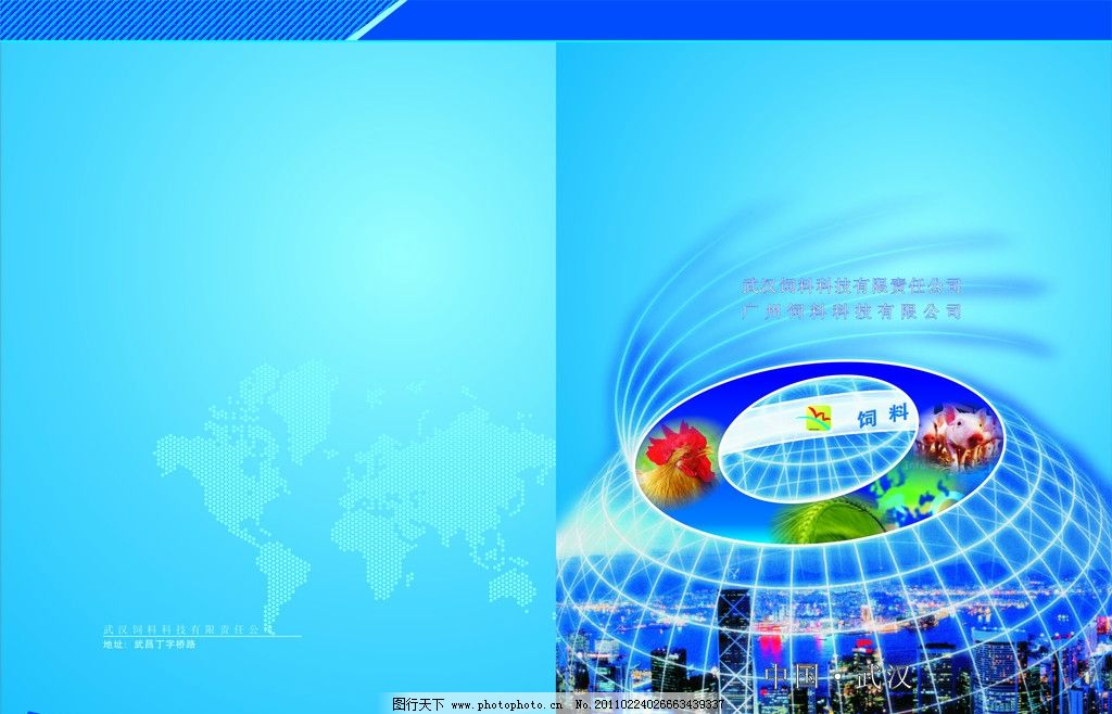 科技公司封面 地球经纬图 动物图标 城市背景 科技logo 现代工业 现代