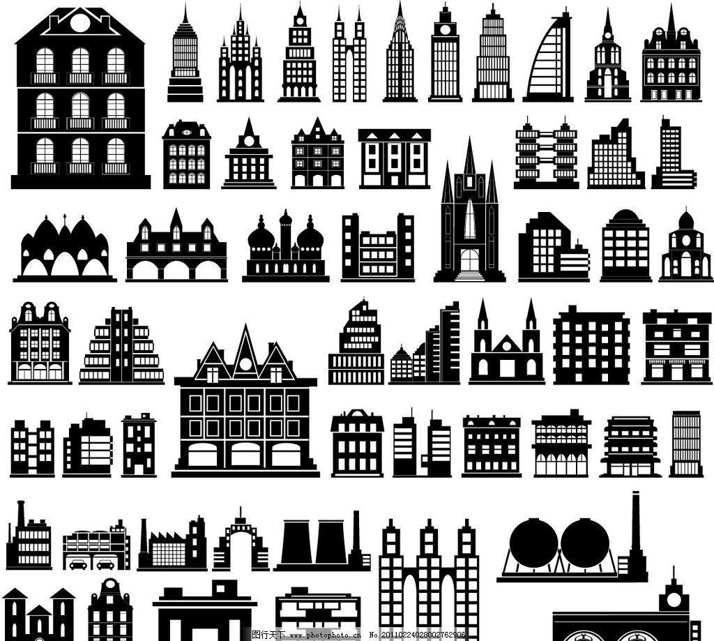 工业大厦剪影 住宅剪影 教堂剪影 酒店剪影 古典建筑 欧式建筑 城市