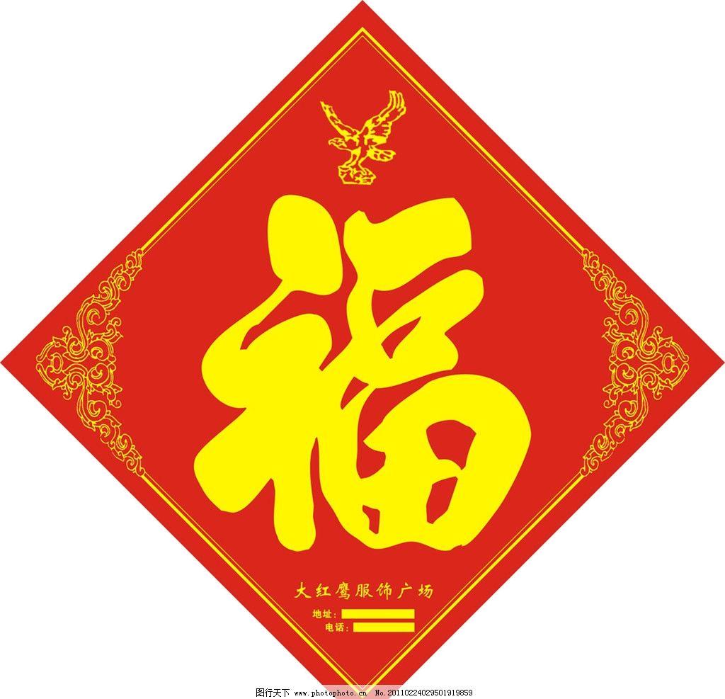 福贴 大红鹰 福字 花纹 广告设计 矢量