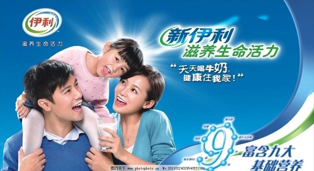 伊利牛奶 牛奶 奶牛 伊利 牛奶海报 牛奶广告 鲜牛奶 纯牛奶 甜牛奶