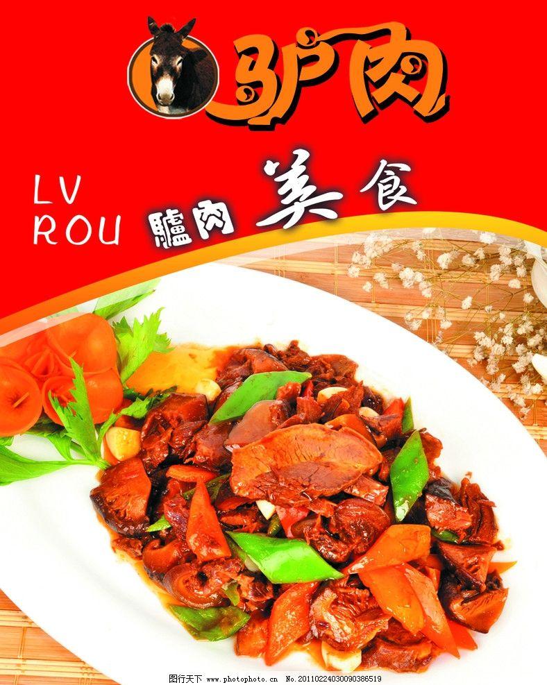 驴 驴头 驴肉 红焖驴肉 驴肉美食 美食 美味驴肉 炒菜 红焖 海报设计