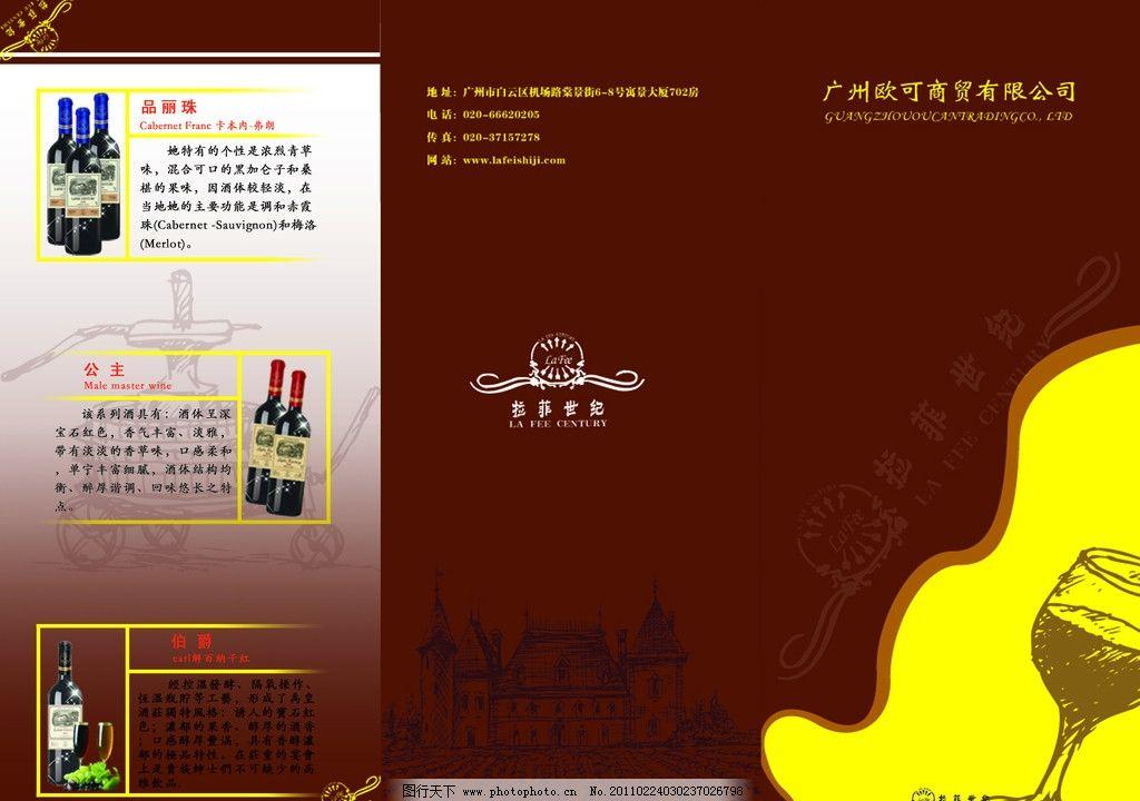 酒 宣传单 三折页 葡萄酒 dm宣传单 广告设计模板 源文件 300dpi psd