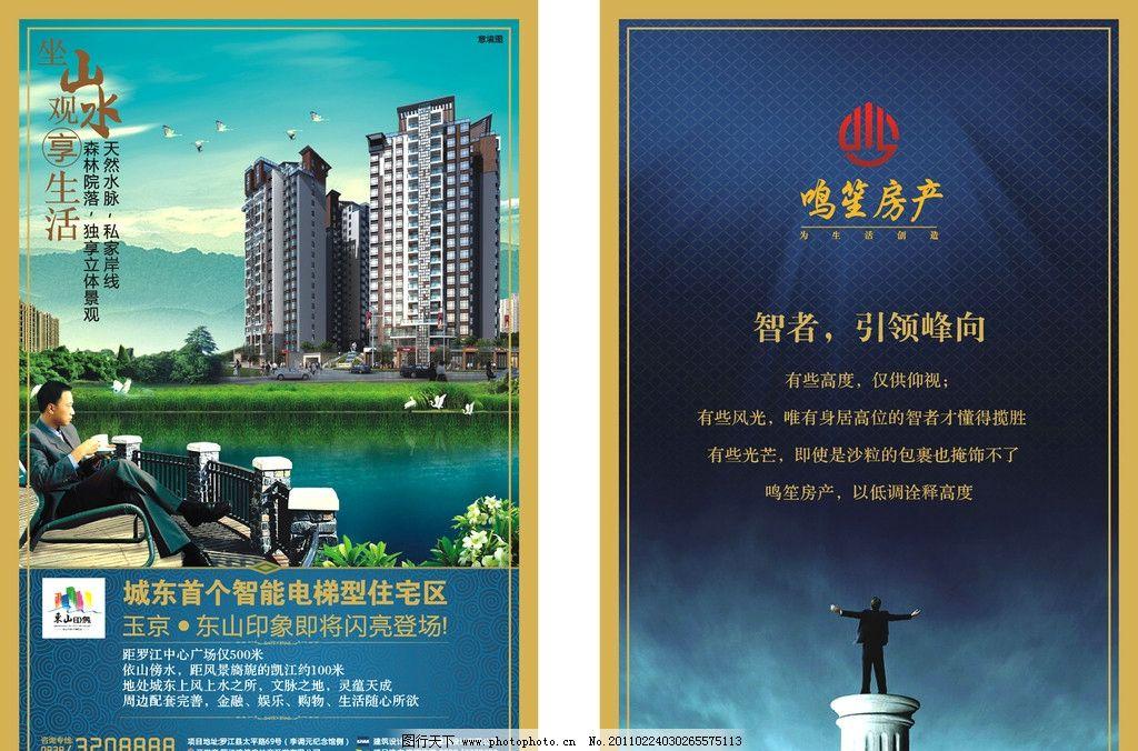房地产楼盘dm单图片_展板模板_广告设计_图行天下图库