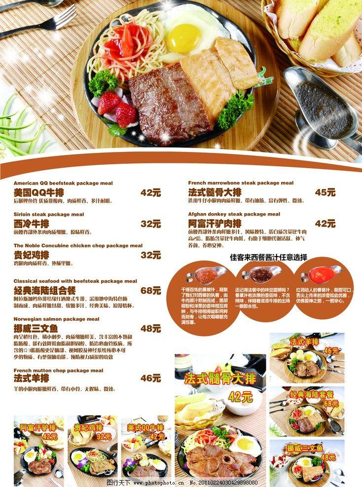 菜单 西餐菜单 佳客来 牛排 酱汁 菜单菜谱 广告设计模板 源文件 300
