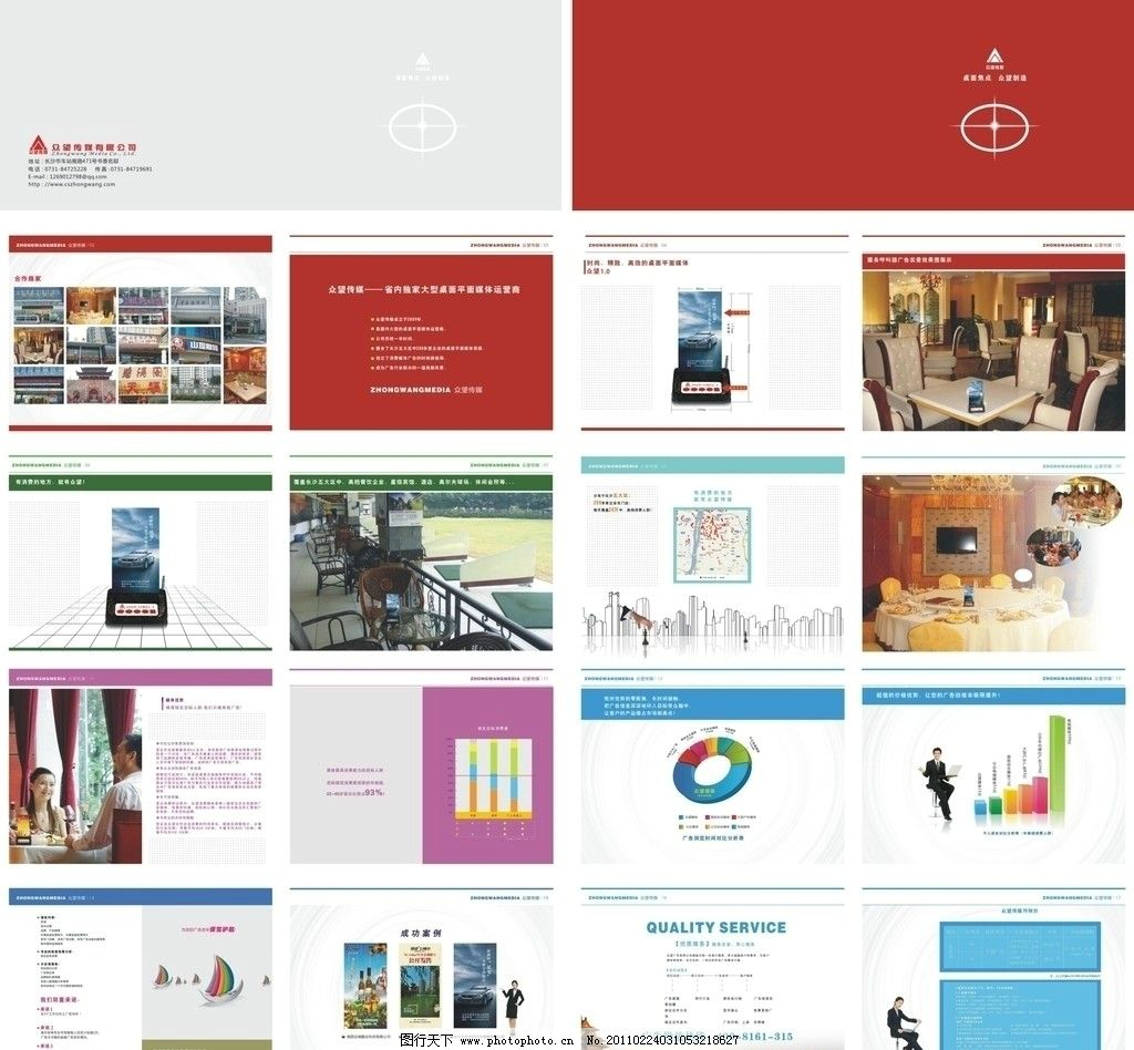众望画册 画册 排版 版式 平面设计 折页设计 书籍排版 视觉传达设计
