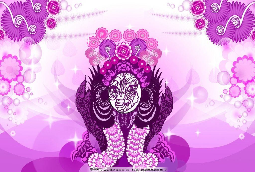 脸谱图 绘画 紫色花纹 泡泡 星光 梦幻 背景底纹 底纹边框 设计 72dpi