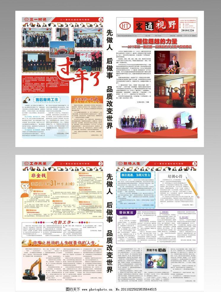 企业报纸排版 未转曲图片_设计案例_广告设计_图行