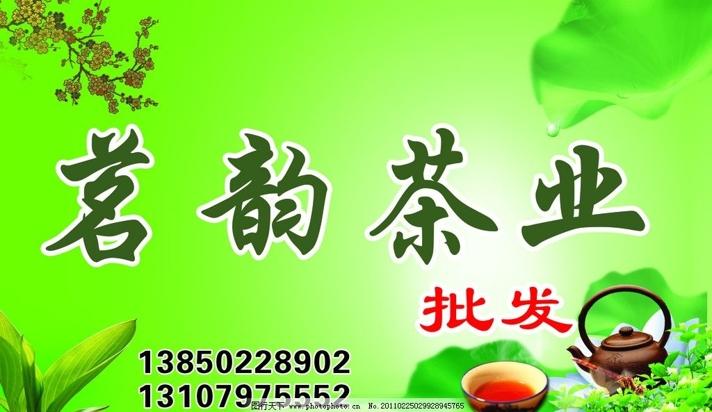 茗韵茶业名片 茶叶 茶壶 名片设计 广告设计模板 源文件