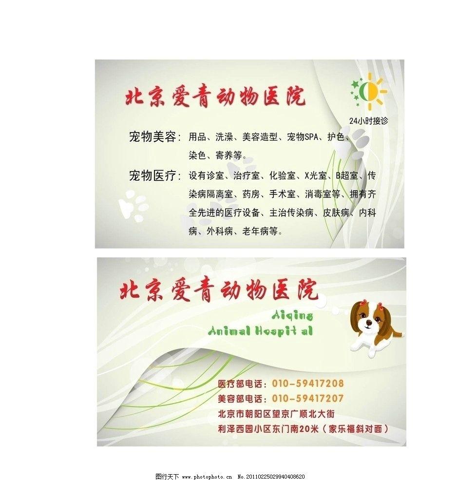 名片 宠物 狗 爱青动物医院 宠物名片 名片卡片 广告设计 矢量 ai