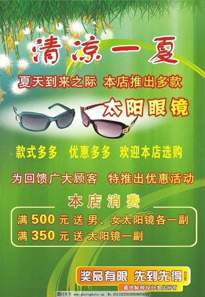 清凉一夏 清凉 夏 眼镜 太阳眼镜 绿底 海报 优惠 写真 设计 宣传海报