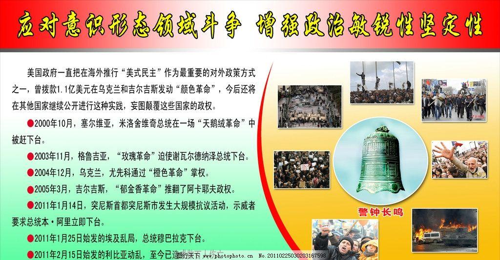 部队宣传栏 反对意识形态领导域斗争 警钟 照片 红色的圆 黄色渐变 绿