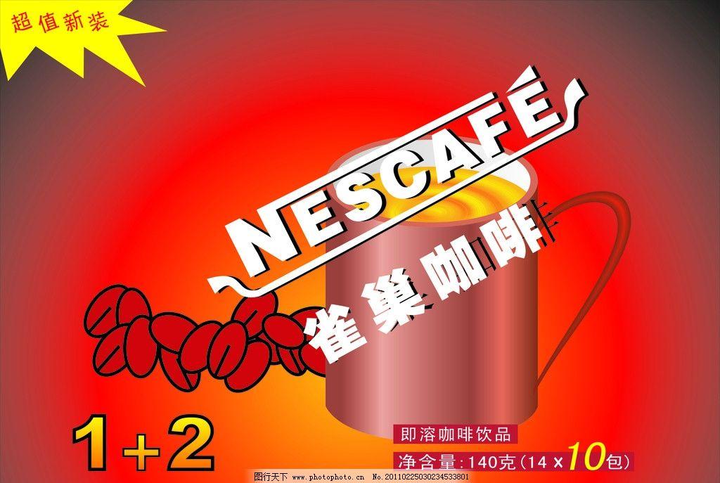 雀巢咖啡图片_展板模板