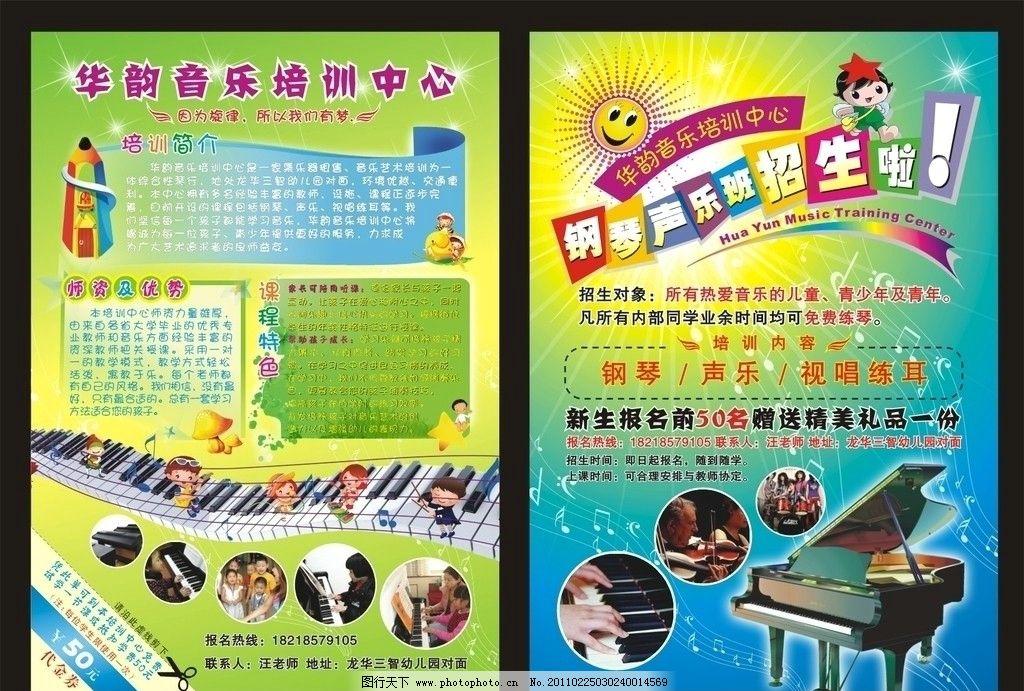 华韵音乐培训中心招生宣传单图片