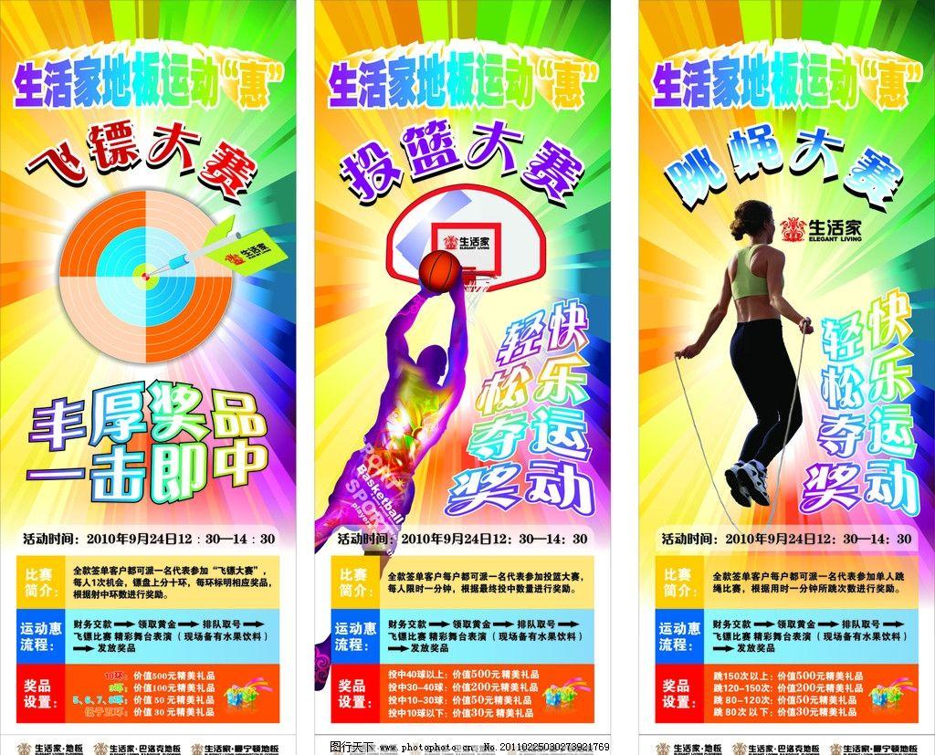 生活家地板 国庆x展架 投篮 跳绳 运动 人物 展板模板 广告设计 矢量