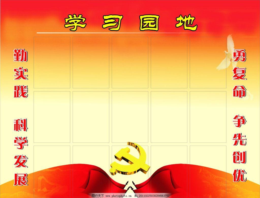 学习园地 党旗 和平鸽 旗 展板模板 广告设计 矢量 cdr