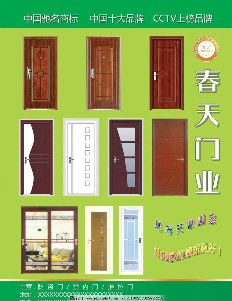 设计图库 广告设计 展板模板    上传: 2011-2-25 大小: 66.