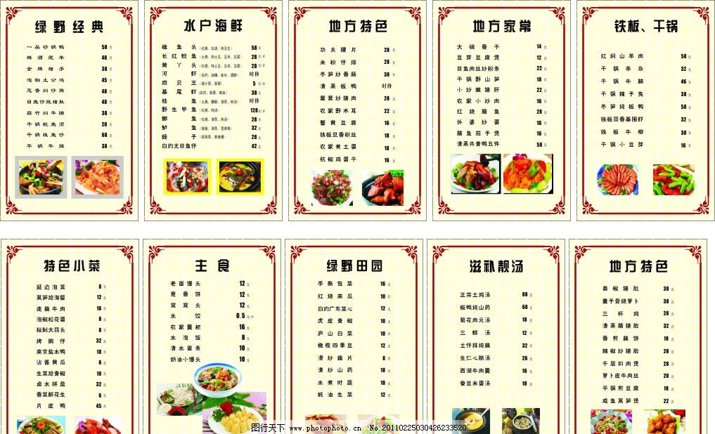 菜谱 米黄色背景 花纹 边框 鱼 肉 粥图片 菜谱素材 菜单菜谱 广告