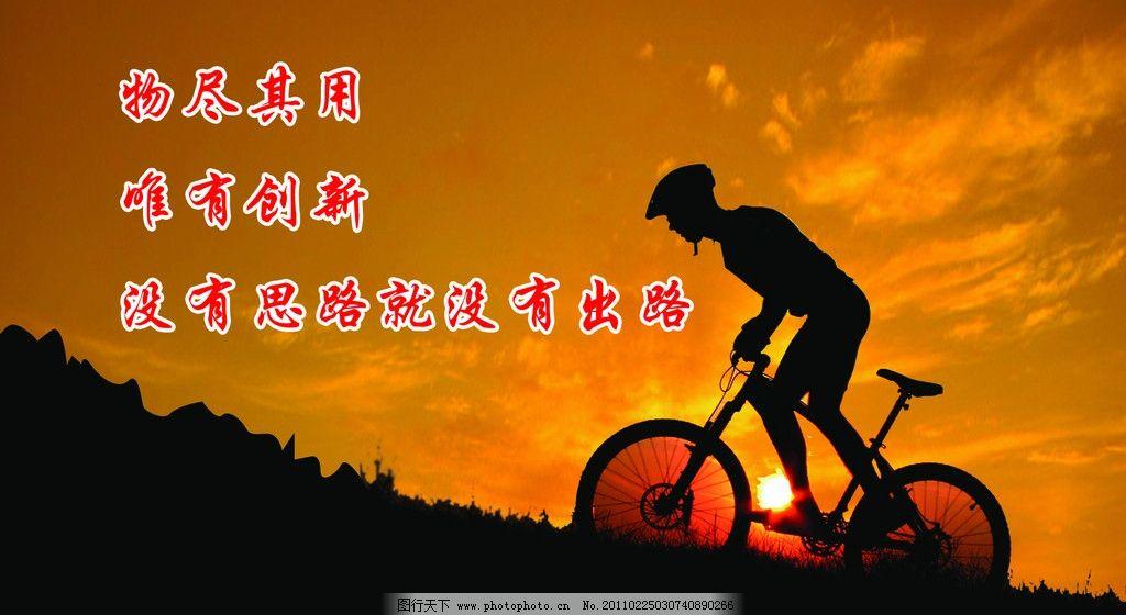 企业文化室内展板 室内展牌 企业文化 晚霞 骑单车 运动 展板 psd分层