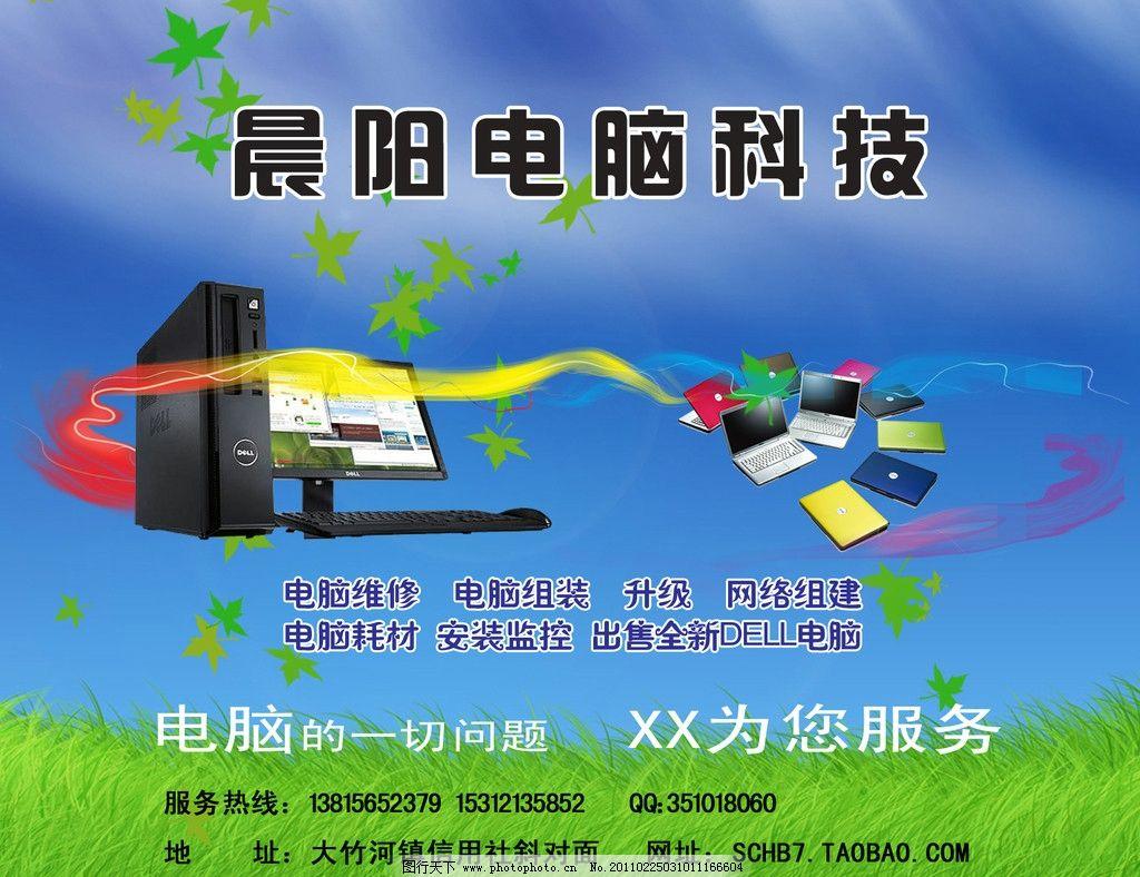 戴尔 电脑 鼠标垫 蓝色 枫叶 笔记本 台式机 科技 地址 电话 宣传品图片