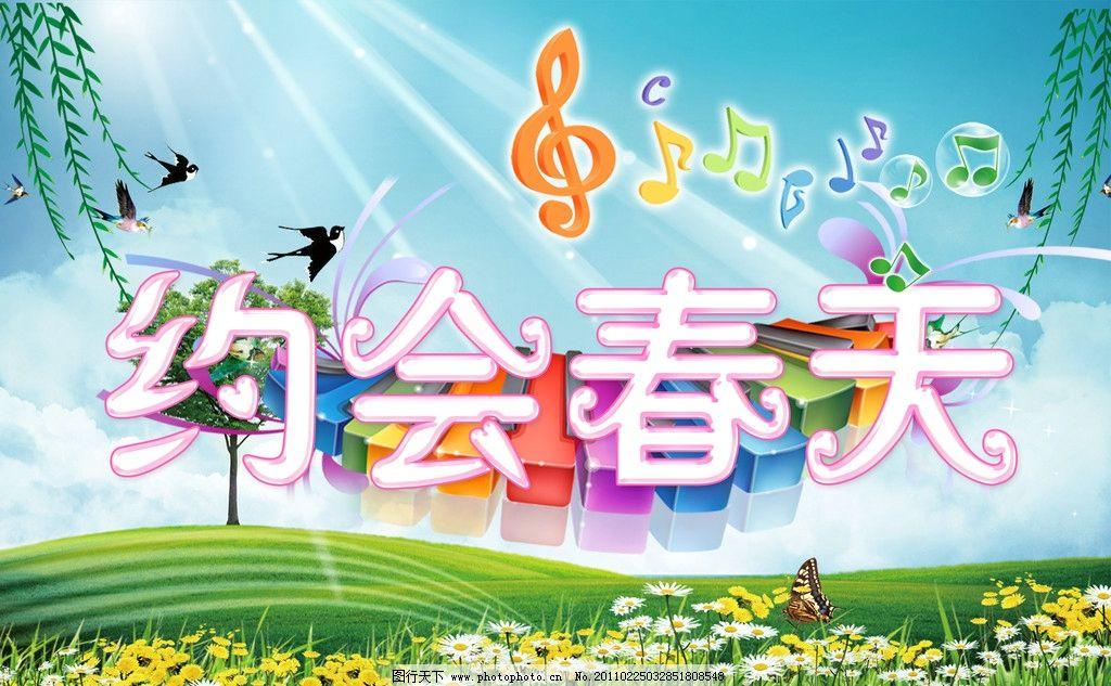 春天 春 燕子 小鸟 柳树 音符 琴键 小草 野花 蓝天 白云 音乐 蝴蝶