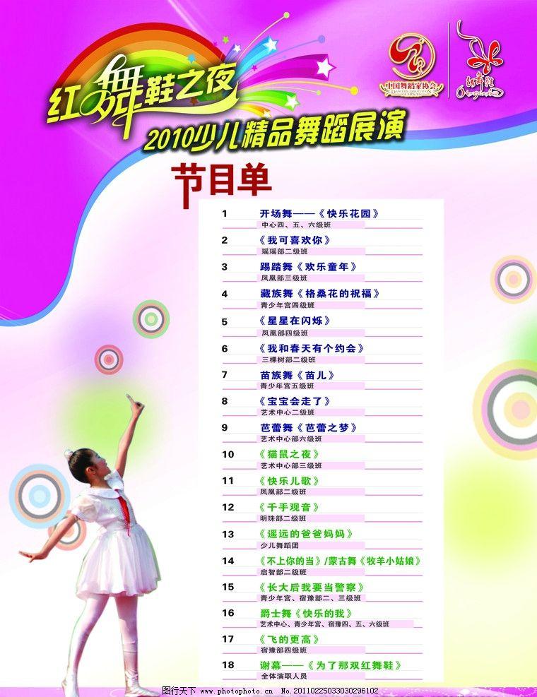 节目单 海报 舞蹈 少儿 跳舞 光环 星星 彩虹 宣传单 辩论赛