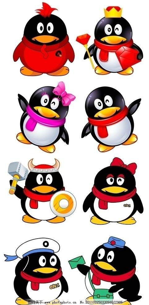 qq企鹅图片