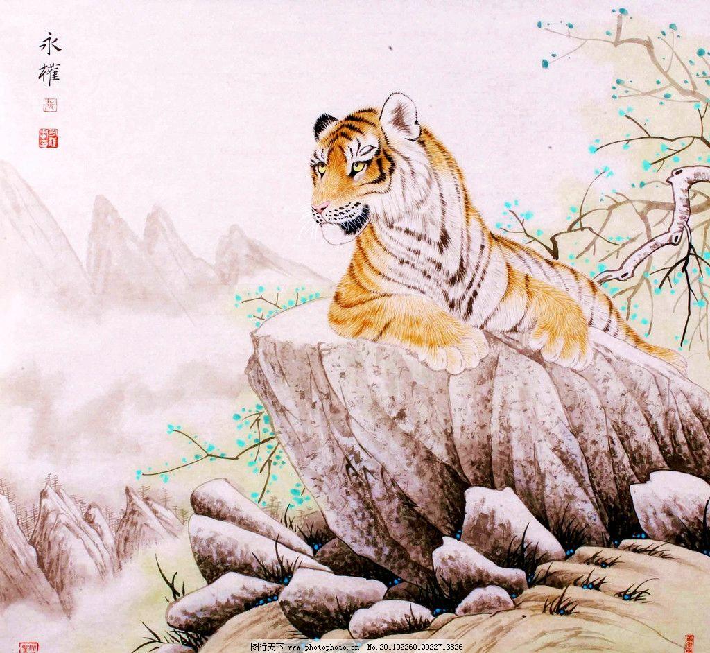 中国画 彩墨画 工笔画 动物画 猛兽 老虎 动作 姿态 山岭 花木 石头