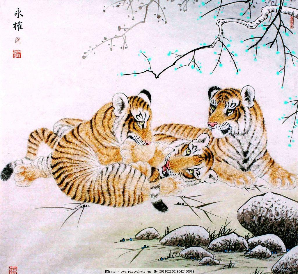 彩墨画 工笔画 动物画 猛兽 老虎 卧虎 动作 姿态 山地 花木 石头
