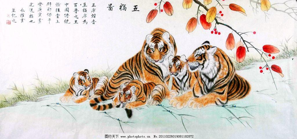 彩墨画 工笔画 动物画 猛兽 老虎 虎仔 动作 姿态 山地 果木 石头