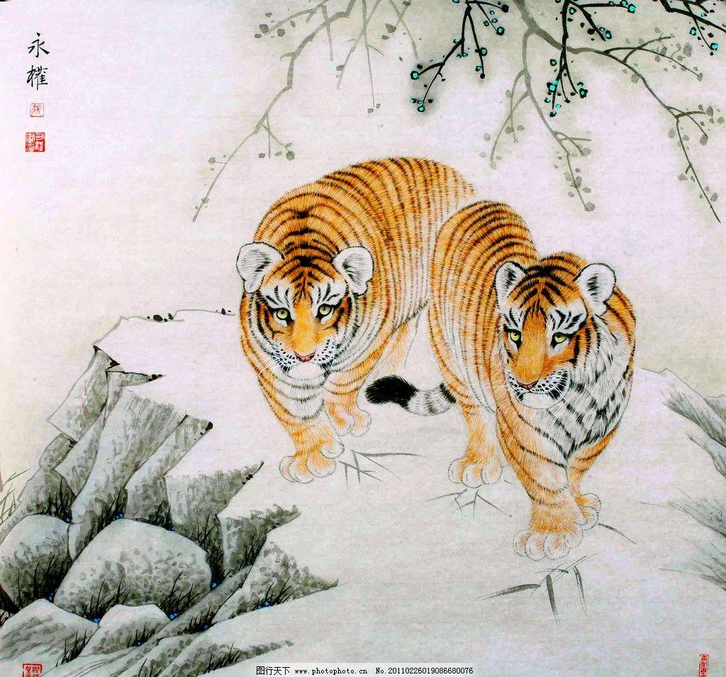 彩墨画 工笔画 动物画 猛兽 老虎 动作 姿态 虎啸 山岭 花木 石头
