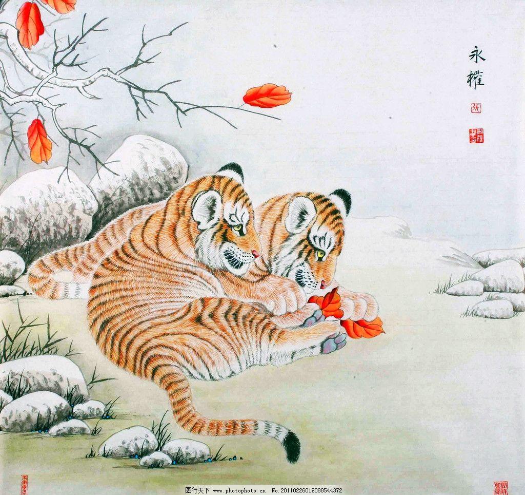 闲情逸致 绘画 中国画 彩墨画 工笔画 动物画 猛兽 老虎 卧虎