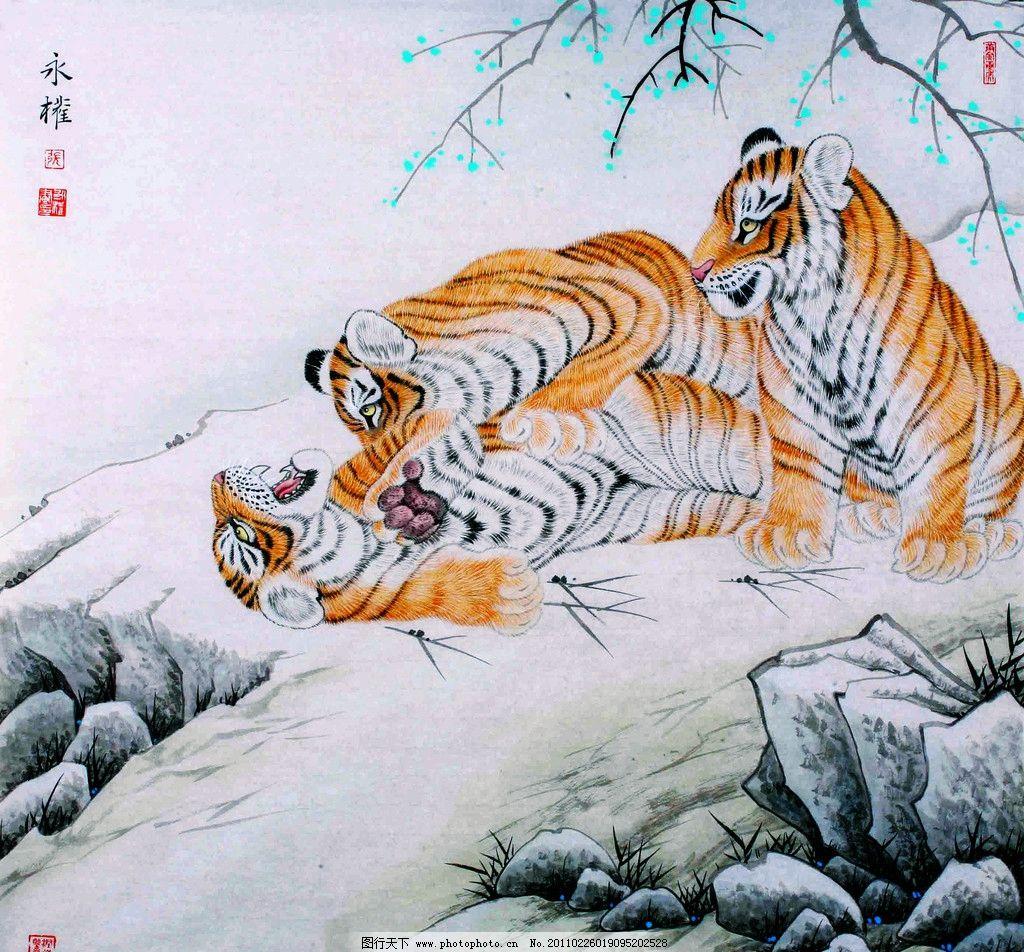 中国画 彩墨画 工笔画 动物画 猛兽 老虎 动作 姿态 山地 花木 石头