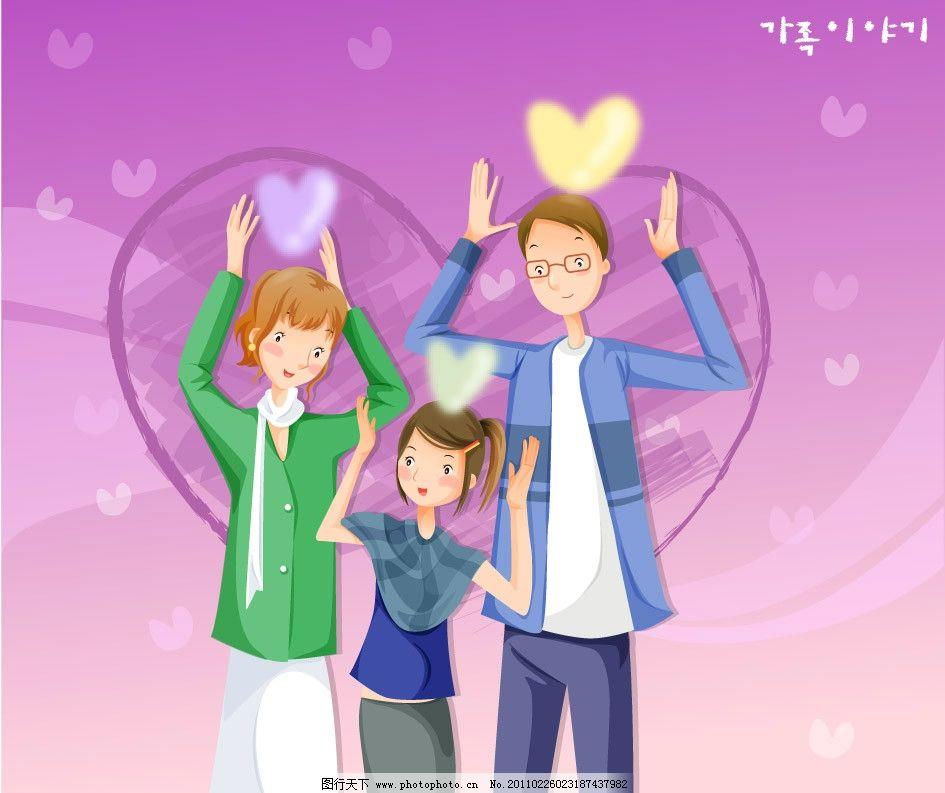 人物图库 生活人物  爱心幸福一家人 爱心 卡通人物 卡通家庭 幸福图片