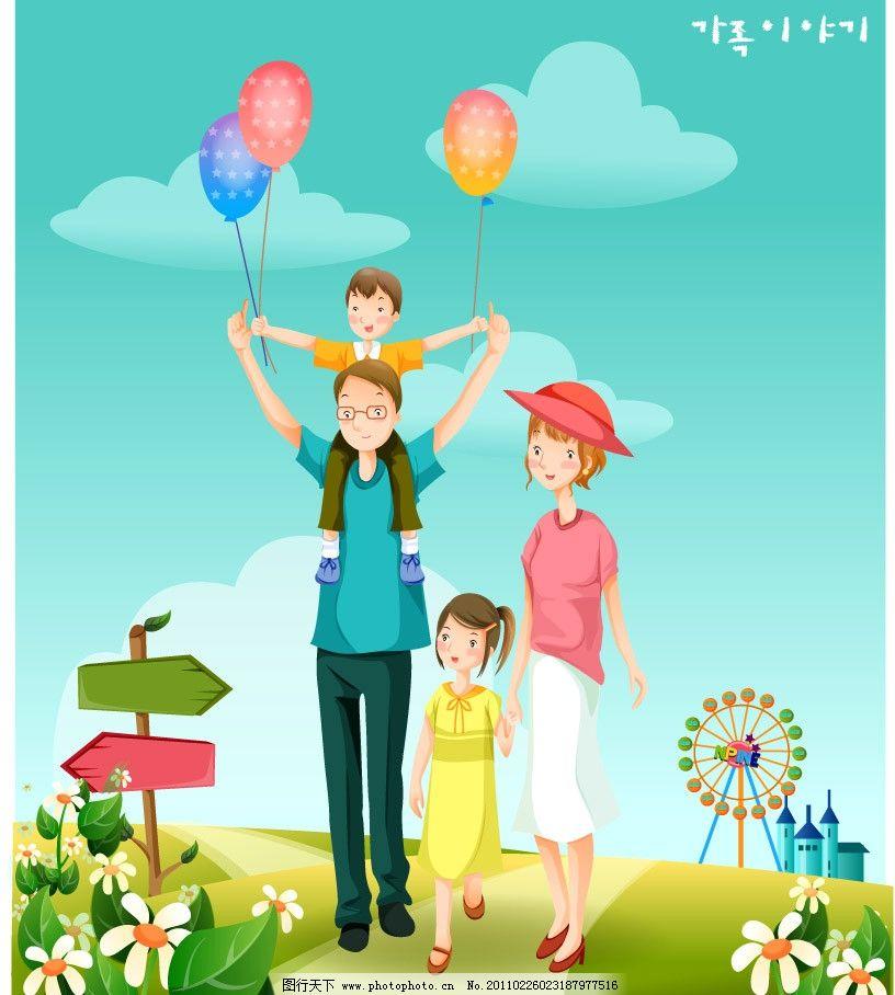 游樂園快樂幸福的一家人圖片_生活人物_人物圖庫_圖行