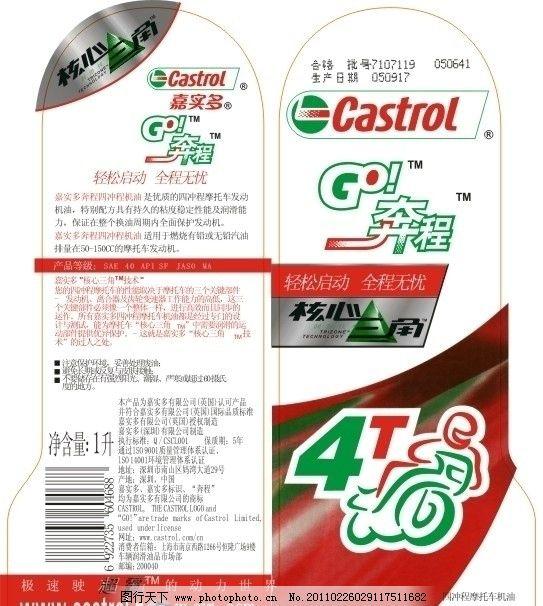 奔程机油包装设计 发动机油 广告宣传 广告宣传单 机油贴纸 环保标志