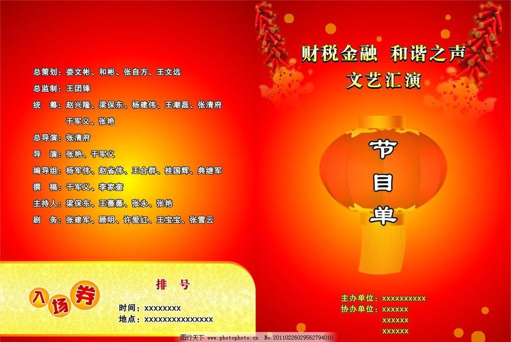 财税金融文艺汇演节目单设计图片