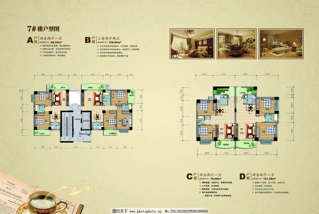 房地产广告内页 户型图 咖啡 书本 欧式风格 主卧             房地产