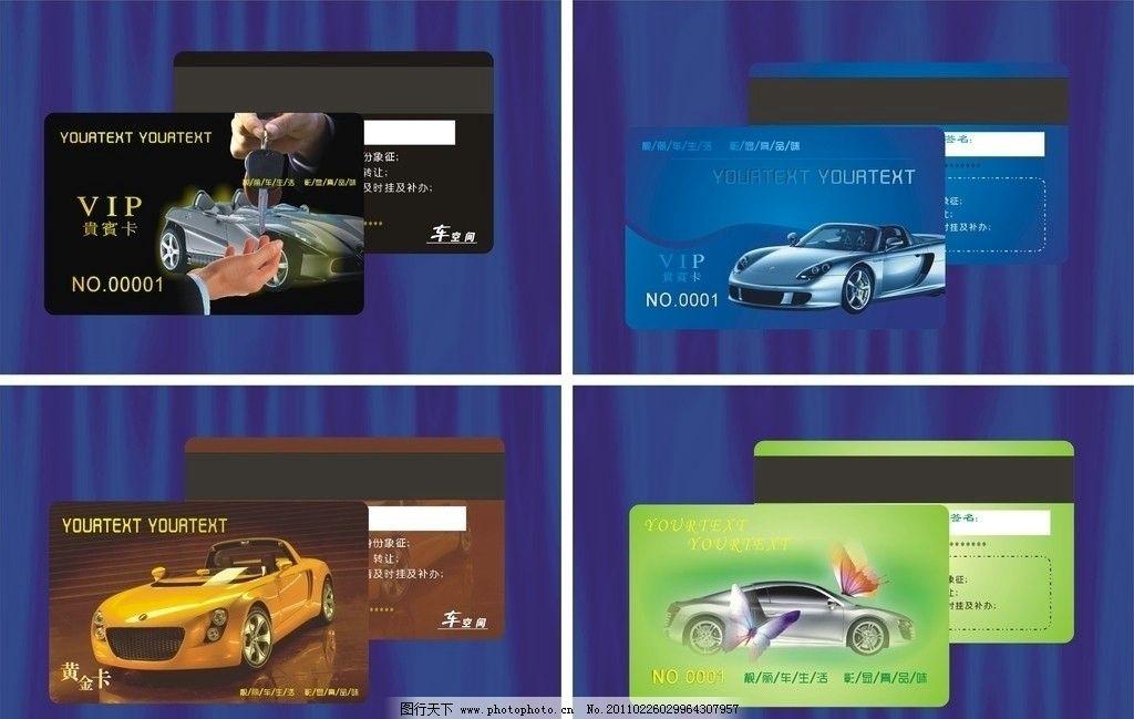 汽车美容图片_名片卡片_广告设计_图行天下图库