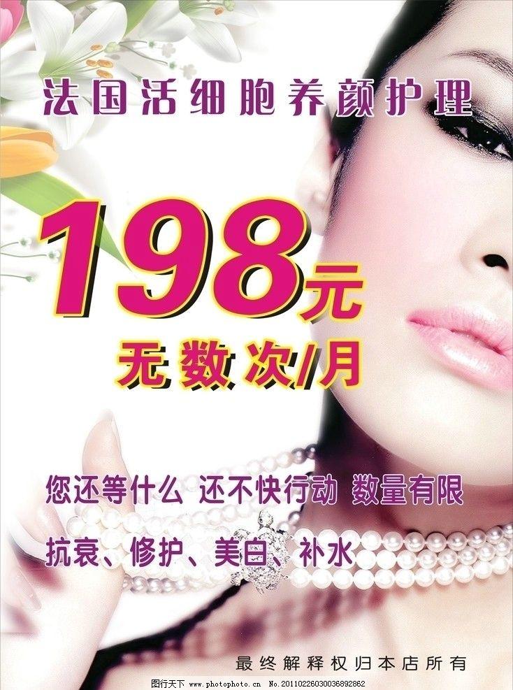 美容海报 美容院 美女 海报 花 海报设计 广告设计 矢量 cdr