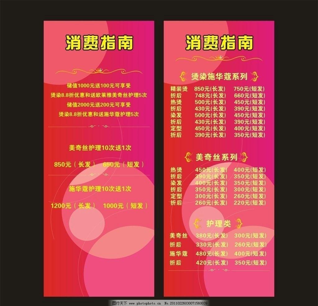美发店台卡设计 美发店 价目单 台卡 红色 经典 海报设计 广告设计 矢