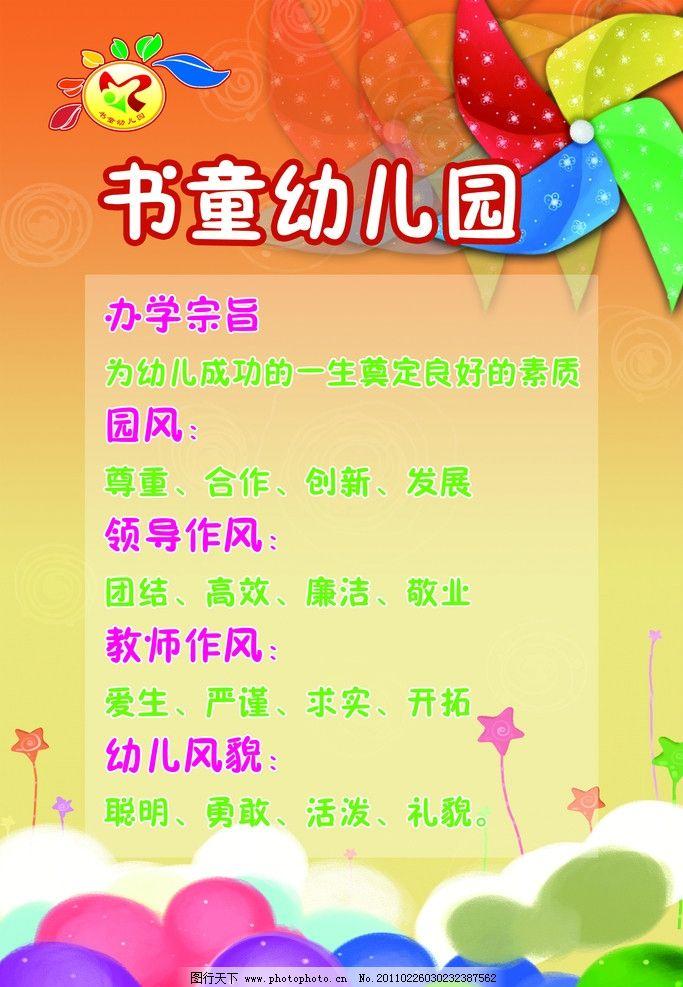 书童幼儿园 幼儿园规章制度 办学宗旨 园风 大风车 涂鸦背景 展板模板