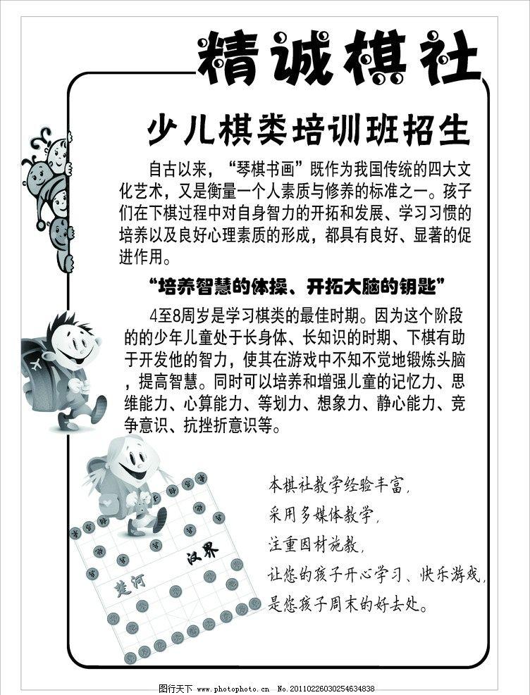 精诚棋社 黑白传单 正面 儿童 棋社 黑白 传单 dm宣传单 广告设计