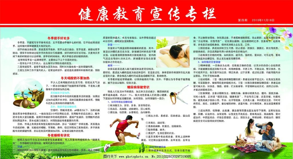 健康展板 绿地 运动 运动员 家庭人物 三口之家 牛 牛奶 花纹 睡眠