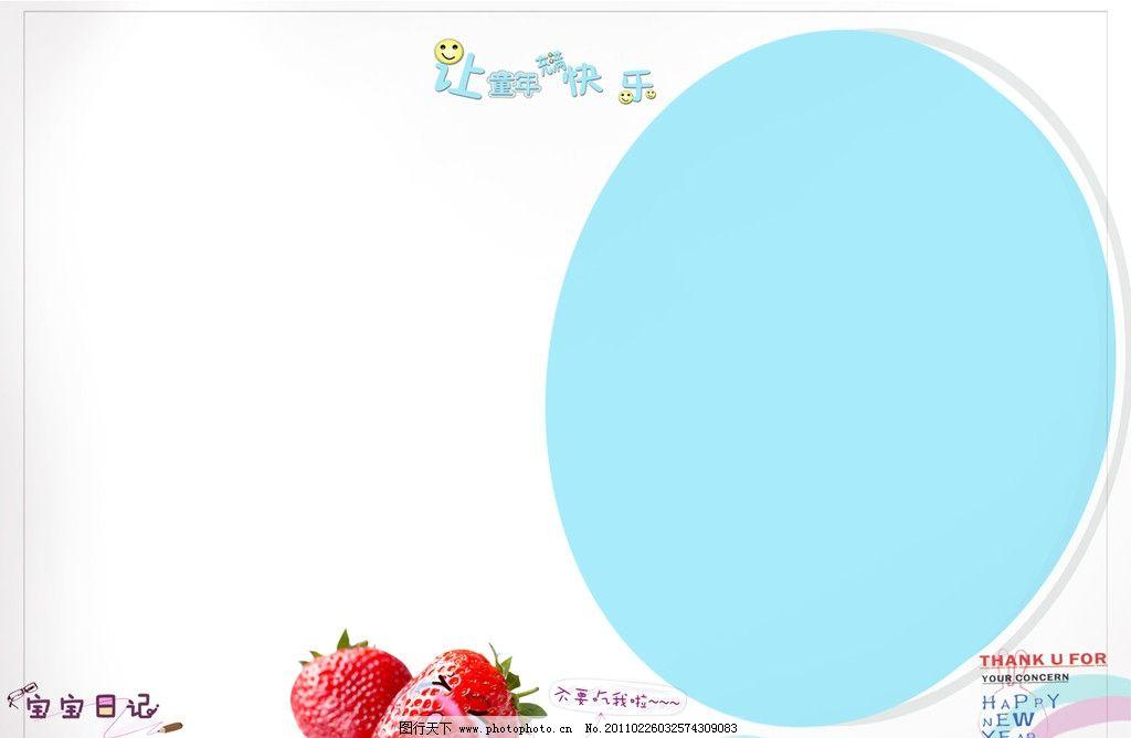 相册模板 7寸连版册 蓝色边框装饰 粉色底纹 宝宝日记 让童年充满快乐