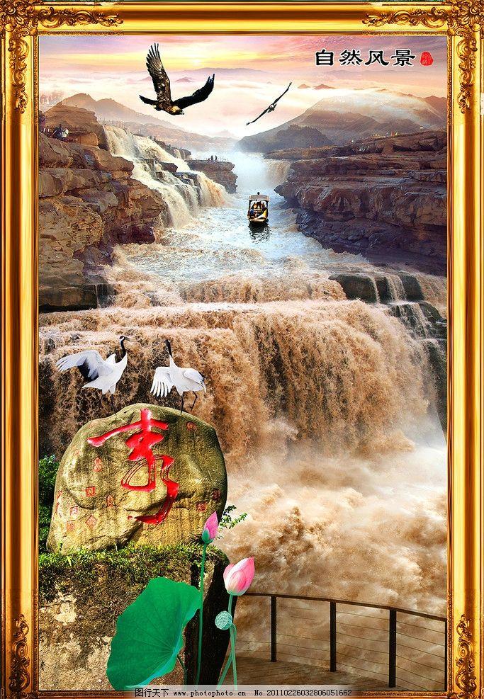 自然风景 山水风景画 山水画 相框 财源滚滚 流水生财 山水瀑布