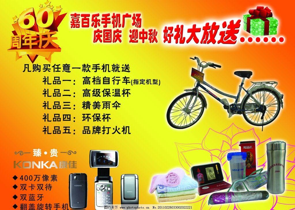 手机广告 国庆活动 康佳手机 海报 源文件