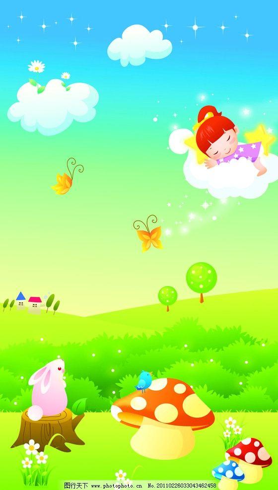 卡通梦中女孩 可爱 梦幻 漫画 卡通人物 卡通动物 卡通风景 兔子